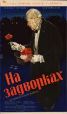 Tagahoovis. Filmi plakat vene keeles. Eesti kunsti- ja kirjanduse dekaad Moskvas 1956. aaastal  Tallinna Kinostuudio Eesti Rahvusraamatukogu