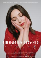 Armastasin. Filmi plakat vene ja inglise keeles Kujundus Ilja Band NM Production