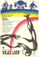 Valge laev Artist Alfred Saldre Collection of Estonian Film Archives