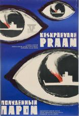 Keskpäevane praam Filmimuuseum