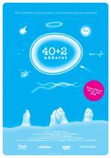 40+2 nädalat Eesti Filmi Sihtasutuse kogu