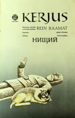 Kerjus Kunstnik Rein Raamat Rein Raamatu kogu