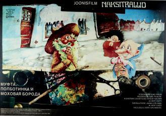 Naksitrallid Kunstnik Mati Kütt, foto August Mõttuste Eesti Joonisfilmi kogu