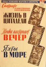 Jahid merel. Eesti kunsti ja kirjanduse dekaad Moskvas 1956  Eesti Teatri- ja Muusikamuuseumi kogu