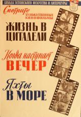 Kui saabub õhtu. Eesti kunsti ja kirjanduse dekaad Moskvas 1956  Kunstnik Aleksei Viilup Eesti Teatri- ja Muusikamuuseumi kogu