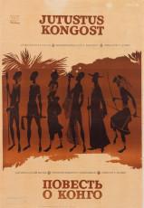 Jutustus Kongost Tallinnfilm Filmimuuseumi kogu