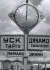 NSV Liidu tšempioni nimele