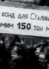 Stalinlikele suurehitustele