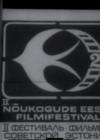 II Nõukogude Eesti filmifestival